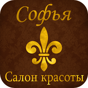 Download Софья Салон красоты For PC Windows and Mac
