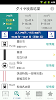 Screenshot of 名鉄Touch