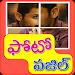 Telugu Photo Puzzle : తెలుగు ఫోటో పజిల్ Icon