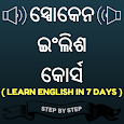 Spoken English in Odia (Oriya) - Odia to English