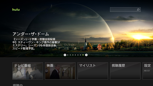 Hulu screenshot 1