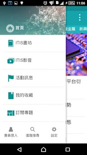 ITIS智網 - screenshot