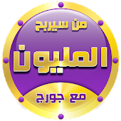 Download من سيربح المليون مع جورج APK to PC