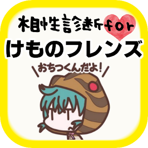 Download 相性診断forけものフレンズ ゲームアプリ~創作げーむ~ For PC Windows and Mac