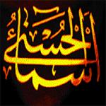 Asma ul Husna - Names of Allah Icon