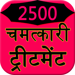 2500 chamatkare treatment