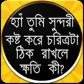 Download সুন্দরীর চরিত্র APK to PC