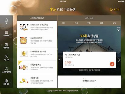 Download KB국민은행 스타뱅킹 APK for Laptop