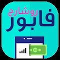 App تعبئة الهاتف بالمجانPRANK 2017 APK for Kindle