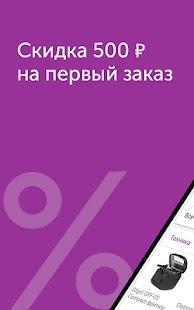 OZON.ru: все товары, лучшие цены, быстрая доставка APK for Bluestacks