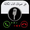 غير صوتك اثناء المكالمة prank for Lollipop - Android 5.0