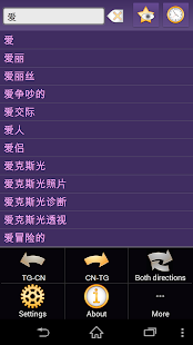Tajik Chinese Simplified dict+ - screenshot