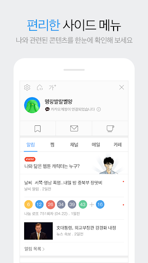 다음 - Daum screenshot 4