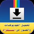 Download تحميل الفيديو وصور من إنستقرام APK for Android Kitkat
