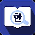 국립국어원 표준국어대사전