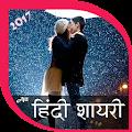 App Hindi Shayari Latest 2017 apk for kindle fire