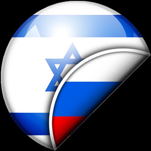 Android aplikacija Hebrejsko-Slovenski Prevajalec na Android Srbija