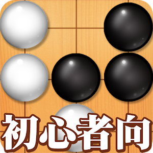 Gobang~beginner~ for Android