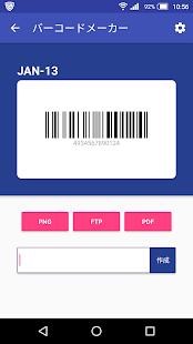 Barcode Maker - screenshot