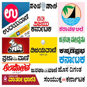 Read All Kannada News Papers for PC-Windows 7,8,10 and Mac