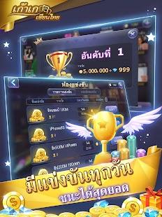 Game เก้าเกเซียนไทย 1.2.8 APK for iPhone