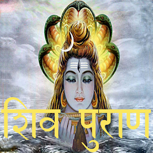 ShivPuran in Hindi APK