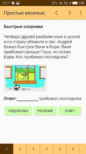 Весёлые олимпиадные задачи4Pro - screenshot