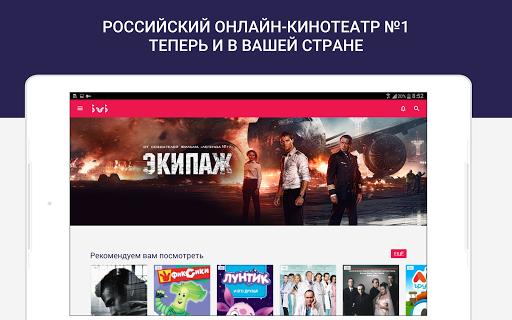 ivi – фильмы и мультики онлайн screenshot 5