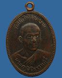 เหรียญเลื่อนสมณศักดิ์ พระครูสิริธรรมสุธี เจ้าอาวาสวัดไผ่เงิน พ.ศ. 2511