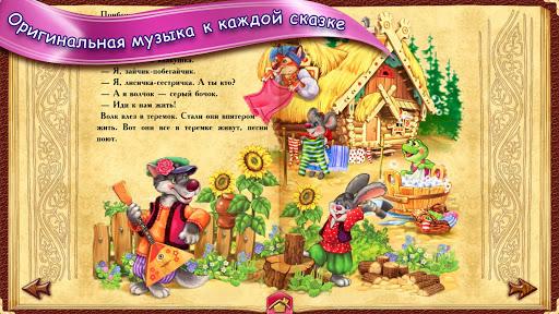 МИР СКАЗОК! Сказки детям FULL - screenshot