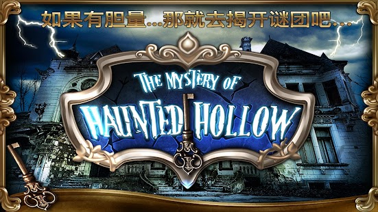 鬼谷之谜 Mystery of Haunted Hollow Screenshot