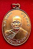 เหรียญหลวงพ่อแดง วัดเขาบันไดอิฐ รุ่นเสาร์5 ปี34
