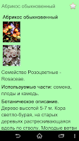 Screenshot of Medicinal plants reference Fr