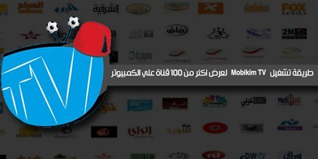 App شاهد التلفاز mobikim tv APK for Windows Phone