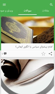 اسلام تکس islamtxt Screenshot