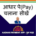 App MERCHANT AADHAR PAY Full Guide APK for Kindle