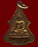 เหรียญพระพุทธวัชรโพธิคุณ วัดโพธิ์แมนคุณาราม กรุงเทพฯ พ.ศ. 2515 พิมพ์เล็กกะไหล่ทอง