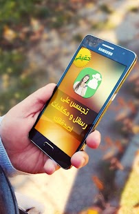 App تجسس على واتس اب أصدقائك JOKE APK for Kindle