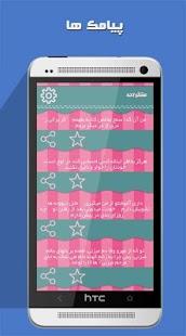 App 10میلیون پیامک APK for Kindle