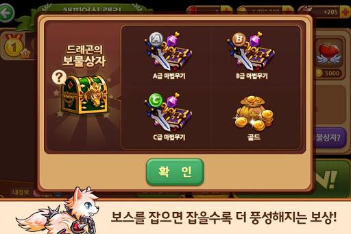 윈드러너 for Kakao screenshot 5