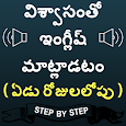Telugu to English Speaking - English in Telugu