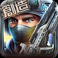全民槍戰:創世神玩法的射擊遊戲