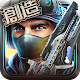 National Shootout - Live real-time battle fps shooting hand Athletics Tour