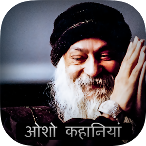 Osho Stories Hindi