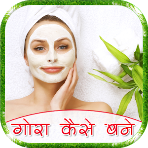 Gora kaise bane, Beauty Parlour Tips in Hindi, Beauty Tips Guide APK Icon