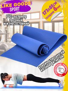 Коврик для йоги,GD-11708