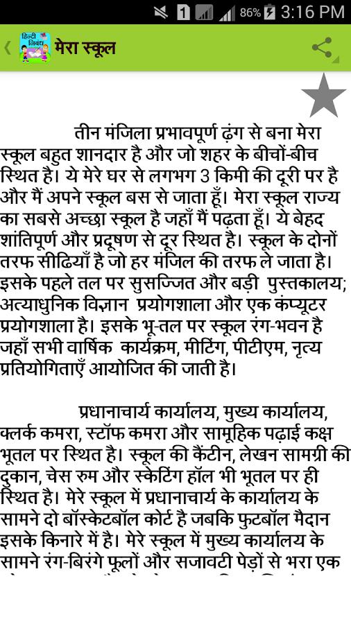 Write my paryavaran essay in hindi language