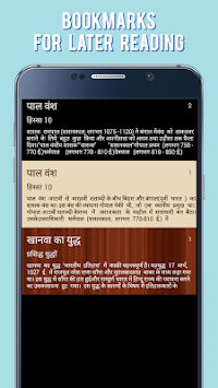 India History In Hindi APK