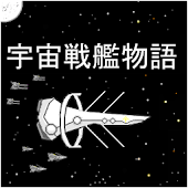 Game 宇宙戦艦物語RPG APK for Kindle