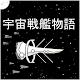 Space Battleship story rpg